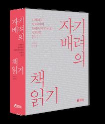 [새해 첫 신간!] 쾌락의 철학책 읽기 ― 『자기배려의 책읽기』