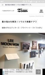일본 유명잡지, ヴァンサンカン(반상캉: 25ans)에 이문원한의원이 소개되었습니다.