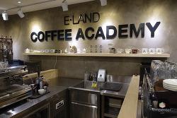 이랜드 커피 아카데미 직접 경험과 만족. 카페 차리고 싶어졌다