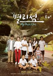 별리섬 My Dream Class | 10.25 온라인 공개