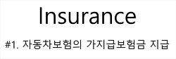 [보험바로알기] 1화. 자동차보험의 가지급보험금 지급 제도. (부제. 손해보험협회, 제출서류)