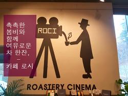 [광교 카페] 촉촉한 봄비와 함께 여유로운 차 한잔, 카페 로시