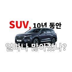 SUV 10년, SUV는 오르고 세단은 내려가고