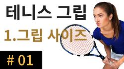 테니스 그립 1. 그립 사이즈 01 - 7가지 그립 크기 [테니스 서브 아카데미]