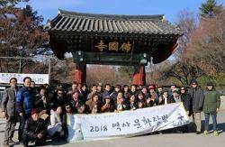[언론보도]장흥문화원- '역사문화탐방'은 경주에서