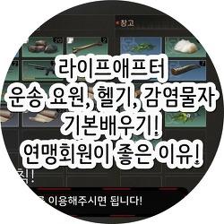 라이프애프터 운송, 감염물자, 헬기 기본배우기! + 연맹회원이 좋은 이유!
