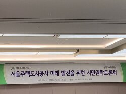 SH미래발전방향 시민원탁토론회 직접 참석해보니…(feat 지도자의 의지)