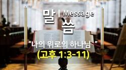 """""""나의 위로의 하나님  """" (고후 1:3-11)"""