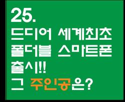 25. 세계최초 폴더블 스마트폰(접는 스마트폰) 출시! 그 주인공은?