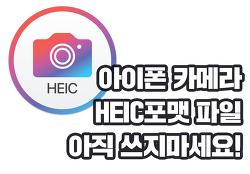 아이폰 HEIC 파일을 JPG로 변환하는 방법 그리고 HEIC 파일을 쓰면안되는 이유