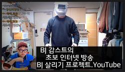 bj감스트의 초보 인터넷 bj 살리기 [감목식당].YouTube