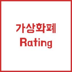 가상화폐 등급 (Raing) - Weissratings.com 발표 (18.01.24)