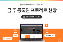 [Weekly Report] 10월3주차 등록된 프로젝트 현황