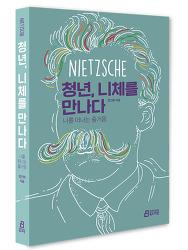 [신간소개] 『청년, 니체를 만나다』가 출간되었습니다!