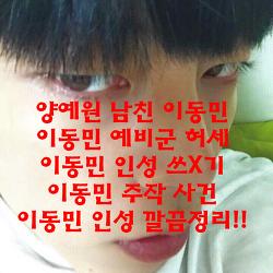 양예원 남친 이동민 인성/공익/군대/예비군 깔끔정리!!