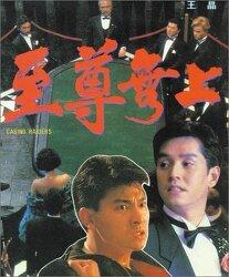 80년대 홍콩 도박 영화의 시조새 지존무상