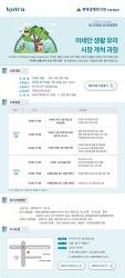 [KOTRA/현대] 아세안 화장품 시장 개척 과정 (11.06~11.07) - YSM마케팅컨설팅 윤수만 강사 일부 강의