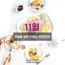 호텔앤레스토랑 - 11월, 연말을 앞둔 다이닝 프로모션!
