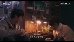 [01.17] 메이트_예고편