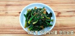 시금치나물무침 맛있게 만드는 방법(김진옥요리가좋다)