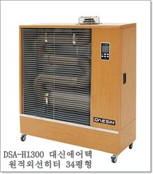 다아라몰에 등록된 DSA-H1300 대신에어텍 원적외선히터 34평형