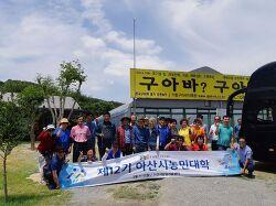 구아바 아산시 농민대학생들에게 강의
