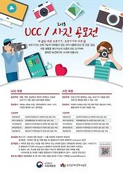 2018 보조기기 사용 UCC 및 사진 공모전 참여하세요 강월드 공모전 소식