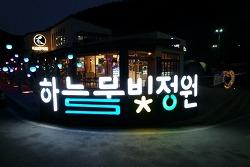 대전 겨울에 가볼만한곳 금산 하늘물빛정원 겨울 여행지로 최고