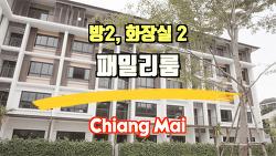 🇹🇭치앙마이 숙소 | 방 2, 화장실 2 패밀리룸 Residence in Chiang Mai