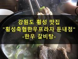 """강원도 횡성 맛집 """"횡성축협한우프라자 둔내점"""" 다녀오다."""