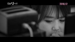 [12.07] 다영씨_예고편