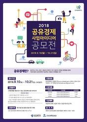 [공고]2018 공유경제 사업 아이디어 공모전