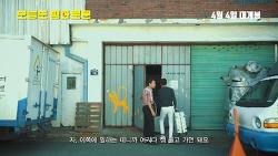 [04.11] 오늘도 평화로운_예고편