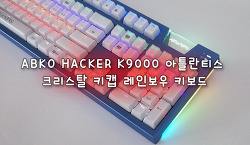 ABKO HACKER K9000 아틀란티스 크리스탈 키캡 레인보우 키보드