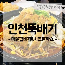 [부평역 맛집] 인천뚝배기 매운갈비찜&치즈돈까스