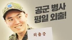 휴가를 나가야만 하는 병사들의 운명은?