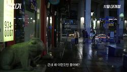 [11.01] 밤치기_예고편