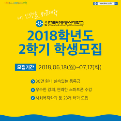 한국방송통신대학교 2018학년도 2학기 학생 모집 및 재입학 신청 안내