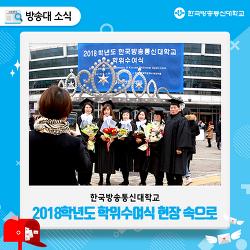 한국방송통신대학교, 2018학년도 학위수여식 현장 속으로