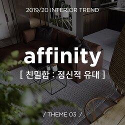 19/20 인테리어 트렌드_03 [Affinity 친밀함]