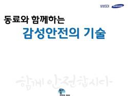 (산업안전교육) 삼성SDI - 감성안전교육 - 참안전교육개발원