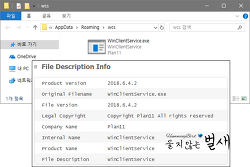 인공지능(AI) 인터넷 도우미 winclientservice.exe 파일의 정체 (2018.8.11)