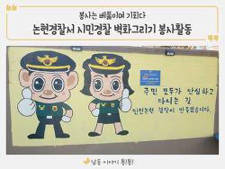 봉사는 베풂이며 기회다-논현경찰서 시민경찰 벽화그리기 봉사활동