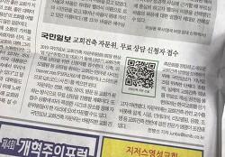 국민일보 교회건축자문위원회가 교회 건축 무료 상담을 실시합니다.