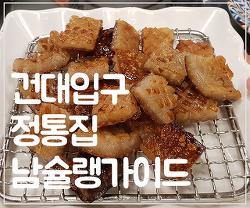 [건대입구, 껍데기] 정통집 남슐랭가이드