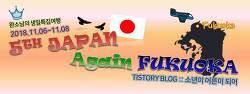 [HBD YNWN] 5th 일본, AGAIN FUKUOKA - ①