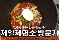 중계동 맛집 회전식 샤브샤브 제일제면소 방문후기~~!!