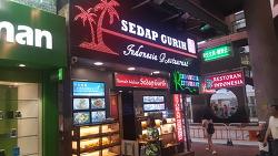 홍콩 추천식당: 인도네시아 레스토랑 SEDAP GURIH