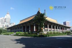 [타이완/타이베이] 국부기념관
