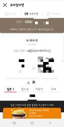 CGV강변 4관 '더 와이프'